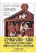 ホメーロスの諸神讚歌の本