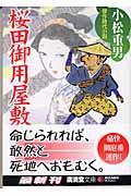 桜田御用屋敷の本