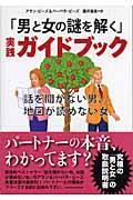 「男と女の謎を解く」実践ガイドブックの本