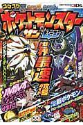 ポケットモンスターサン・ムーン世界最速攻略ガイド