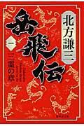 岳飛伝 1(三霊の章)