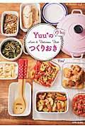 Yuuのゆる☆つくりおきの本
