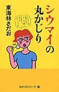シウマイの丸かじりの本