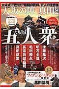 大坂の陣真田と大坂城五人衆の本