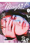 Maybe! volume 2の本