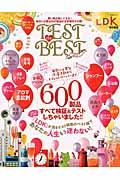 TEST the BEST 2017