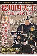 徳川四天王と最強三河武士団