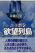 ニッポン欲望列島の本