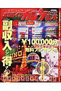 オンラインカジノチャレンジ読本の本