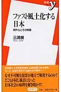 ファスト風土化する日本の本