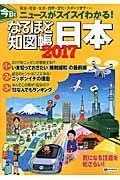 なるほど知図帳日本 2017