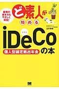 ど素人が始めるiDeCo(個人型確定拠出年金)の本の本