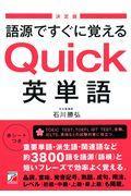 語源ですぐに覚えるQuick英単語