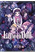 La Vie en DolL 04の本