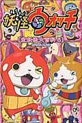 TV ANIMATION妖怪ウォッチ「全妖怪大百科」 5(#105~140)の本