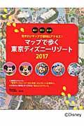 マップで歩く東京ディズニーリゾート 2017