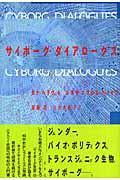サイボーグ・ダイアローグズの本