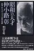 昭和の天才仲小路彰の本
