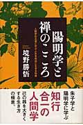 陽明学と禅のこころの本