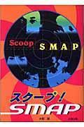 スクープ! SMAP