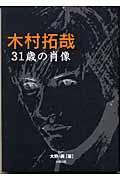 木村拓哉31歳の肖像
