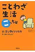 ことわざ生活 こっち篇の本