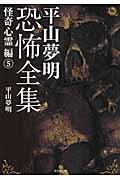平山夢明恐怖全集 怪奇心霊編 5の本