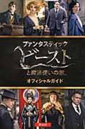 ファンタスティック・ビーストと魔法使いの旅オフィシャルガイドの本