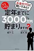 お金のプロに聞いてみた!どうしたら定年までに3000万円貯まりますか?の本