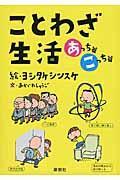 ことわざ生活(あっち篇こっち篇)2点セットの本
