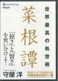 世界最高の処世術菜根譚の本