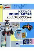 レゴブロックとROBOLABで学ぶエンジニアリングアプローチの本