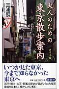大人のための東京散歩案内の本