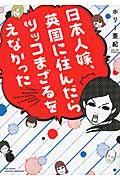 日本人嫁、英国に住んだらツッコまざるをえなかったの本