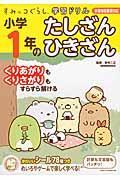 すみっコぐらし学習ドリル小学1年のたしざん・ひきざんの本