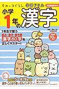 すみっコぐらし学習ドリル小学1年の漢字の本