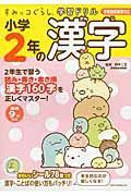 すみっコぐらし学習ドリル小学2年の漢字の本