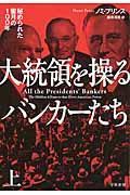 大統領を操るバンカーたち 上の本