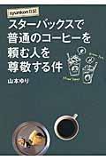 syunkon日記スターバックスで普通のコーヒーを頼む人を尊敬する件の本