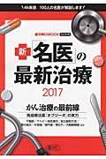 新「名医」の最新治療 2017の本
