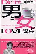 Dr.ユキ「男と女」のlove講座の本
