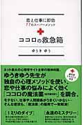 ココロの救急箱の本