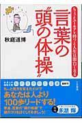 """言葉の""""頭の体操""""の本"""