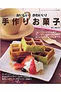 おいしい!かわいい!手作りお菓子の本