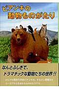 ビアンキの動物ものがたりの本