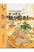やっぱり麺が好き!の本