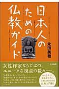 日本人のための仏教ガイドの本