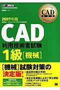 CAD利用技術者試験1級 2007年版 機械の本