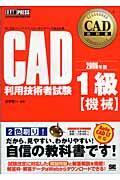 CAD利用技術者試験1級 2006年版 機械の本