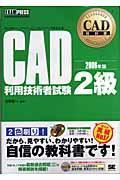 CAD利用技術者試験2級 2006年版の本